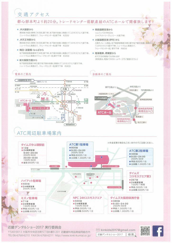 近畿デンタルショー2017の交通アクセス